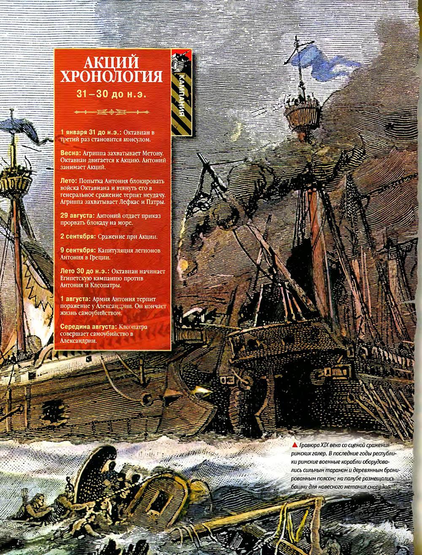 Таран для морских сражений сканворд 2 фотография